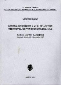 Veneto-byzantines allelepidraseis ste zographike ton eikonon (1280-1450)