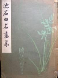 Gu ben xi qu cong kan. 3 ji / Gu ben xi qu cong kan si ji / 古本戲曲叢刊四集