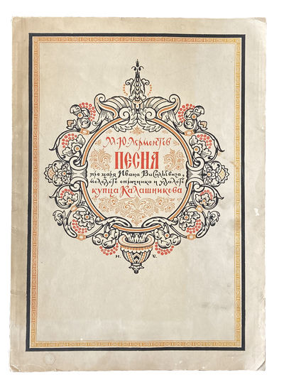Moskva (Moscow): Goslitizdat, 1943. Very good. First Bilibin edition, first impression, 1 of 5000 co...