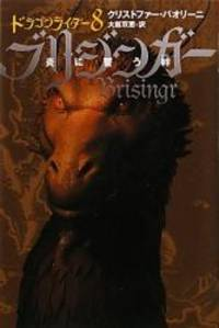 image of Brisingr: Inheritance Book 3 Vol. 1 of 4 (Inheritance Trilogy) (Japanese Edition)