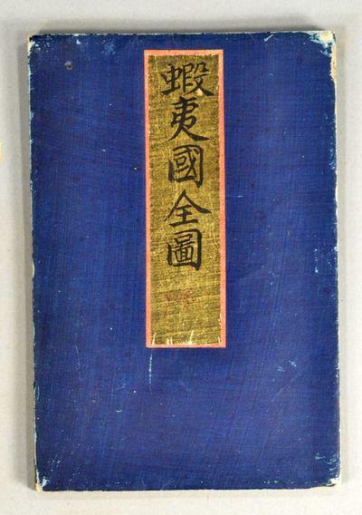 1785. HAYASHI Shihei. EZO NO KUNI ZENZU. This is a