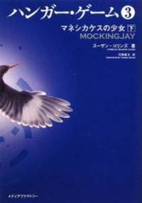 image of Mockingjay (the Hunger Games, Book 3) (Japanese Edition)