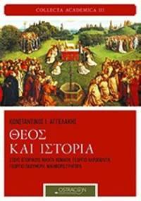 Theos kai historia - Stous historikous Niceta Choniate, Georgio Acropolite, Georgio Pachymere, Nicephoro Gregora