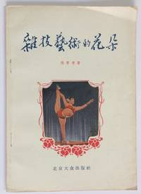 Za ji yi shu de hua duo by Zhang Menggeng - 1956 - from Bolerium Books Inc., ABAA/ILAB and Biblio.com
