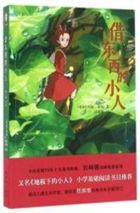 image of The Borrowers (Chinese Edition)