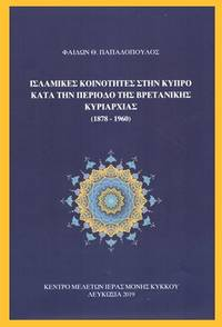 image of Islamikes koinotetes sten Kypro kata ten periodo tes Bretannikes kyriarchias (1878-1960)
