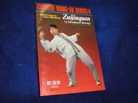 image of Zuijiuquan (A Drunkard's Boxing) - Chinese Kung-Fu Series 4 (English and Mandarin Chinese Edition)