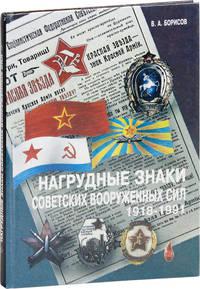 [Text in Russian] Nagrudnye Znaki Sovetskikh Vooruzhennykh Sil, 1918-1991 / The Badges of Soviet Armed Forces, 1918-1991