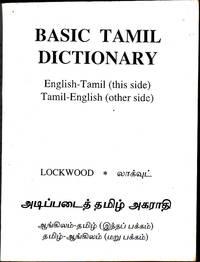 Basic Tamil Dictionary, English-Tamil / Tamil-English