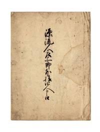 "Manuscript on paper, title written on upper wrapper ""Hyoryunin Tokusaburo oyobi juyonin"" (final character illegible) [""Shipwrecked Tokusaburo & His 14 Crew Members""]"