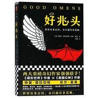 image of Good Omens (Chinese Edition)