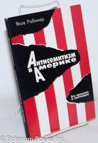 image of Antisemitizm v Amerike: evo proshloe i nastoiashchee Антисемитизм в Америке : ево прошлое и настоящее