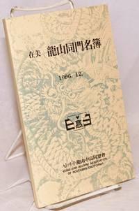 [membership book]