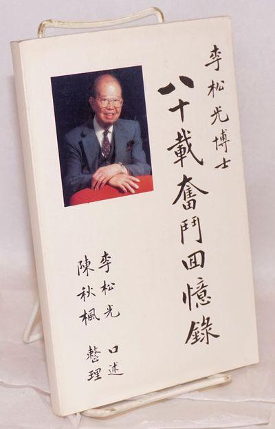San Francisco: Chinese Times 金山時報, 1989. 196p., wraps slightly worn, thoroughly ...
