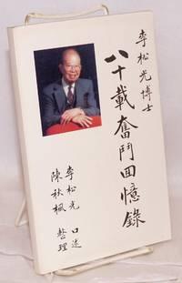 Bashi zai fen dou hui yi lu  [Memoir of 80 years of zealous struggle]  八十載奮鬥回憶錄
