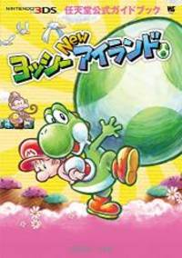 image of ヨッシーNewアイランド: 任天堂公式ガイドブック (ワンダーライフスペシャル NINTENDO 3DS任天堂公式ガイドブッ)