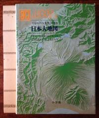 Genre Japonica: The Shogakukan Atlas of Japan (2 Vols.) by - - 1st - 1976 - from Appledore Books, ABAA and Biblio.co.uk