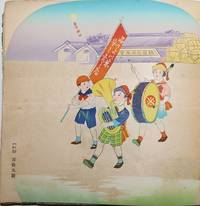 Sample Book of Japanese Paper Fan Designs Uchiwaecho.  Paper Fan Picture Book