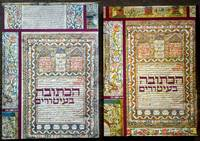 The Ketuba: Jewish marriage contracts through the ages. Two books inserted into slipcase