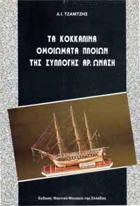 image of  Ta kokkalina homoiomata tes Sylloges Ar. Onase