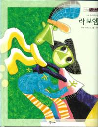 image of La Boheme (In Korean)