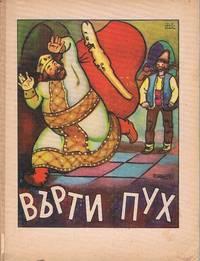 Varti pukh. Balgarski narodna prikazka [Ein bulgarisches Volksmärchen]. Einband, s/w Titelillustration, 8 fotolitograf. Taf. und 9 Textabb. von Georgi BOGDANOV. (= Biblioteka \