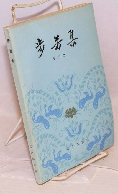 Beijing: Beijing chubanshe 北京出版社, 1981. 205p., very good in wraps, text in ...