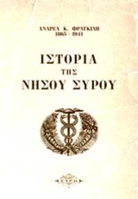 image of Historia tes nesou Syrou