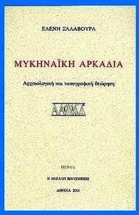 image of Mycenaike Arcadia
