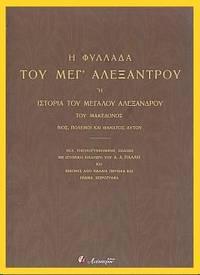 He phyllada tou Meg' Alexandrou: He historia tou Megalou Alexandrou tou Makedonos - Vios,...