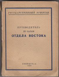 Putevoditel' po zalam Otdela Vostoka by  M. M D'iakonov - 1939 - from Kaaterskill Books, ABAA/ILAB (SKU: 29875)