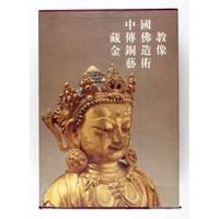 image of The Art of Tibetan Buddhist Gilt Bronze Statues in China.