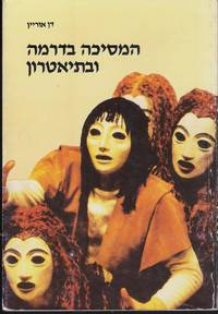 The Mask in Drama and Theatre / The Mask in Asian Theatre (in Hebrew) by Dan Urian / Jacob Raz - Paperback - First Edition - 1983 - from Judith Books (SKU: biblio1134)