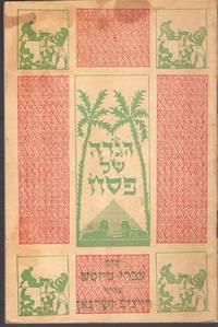 Seder Hagadah shel Pesach beOtiyot Gdolot Und Mit Ivri Teitch Oeif Reinis Jargon (In Hebrew and Yiddish)