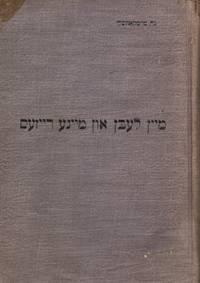image of Mayn Lebn Un Mayn Raizes - Volume 1 (SIGNED)