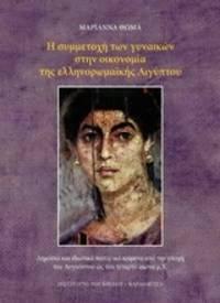 image of He symmetoche ton gynaikon sten oeconomia tes hellenoromaikes Aegyptou