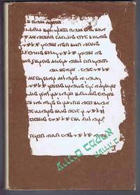 Bible Studies Y. M. Grintz in Memoriam (Te'uda Vol. II)