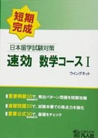 日本留学試験対策 速効 数学コースI