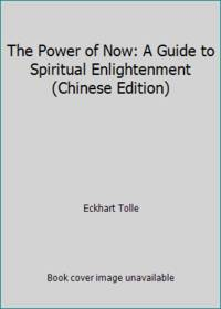 image of The Power of Now: A Guide to Spiritual Enlightenment (Chinese Edition)