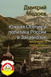 image of Южная Осетия и политика России в Закавказье: проблемы и персективы