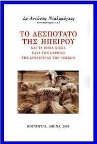 To Despotato tes Epeirou kai ta Ionia nesia kata ten periodo tes dynasteias ton Tokkon