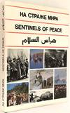 Na straze mira / Sentinels of peace: the Soviet Armed Forces / Hurras as-salam