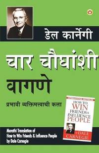 image of Lok Vyavhar (Marathi Translation of How to Win Friends & Influence People) by Dale Carnegie