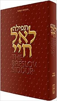 Breslov English Weekday Sidur - Tefila Lekail Chayai (Blue Looking Cover)