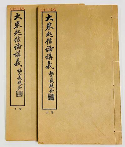 Shanghai: Shangwu yinshuguan, 1922. Two slender paperback volumes, evenly toned, very good; bound wi...