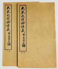 Da cheng qi yan lun jiang yi
