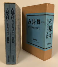 Ko-Sometsuke (two volume set in slipcase with carton box) by  Masahiko Kawahara - 1st Edition - 1977 - from Jorge Welsh Books (SKU: 726B)