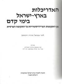 HA-ADRIKHALUT BE-ERETS-YISRAEL BI-YEME KEDEM: MIN HA-TEKUFOT  HA-PERIHISTORIYOT `AD HA-TEKUFAH...