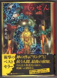 image of The World of Koji Suzuki [In Japanese Language]