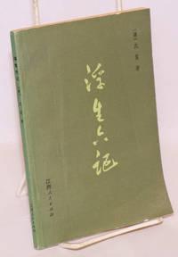 image of Fu shen liu ji  浮生六记